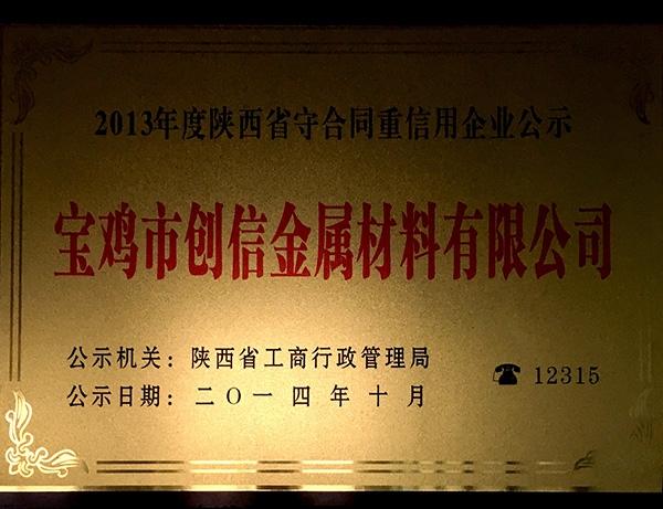 陕西省重信用企业