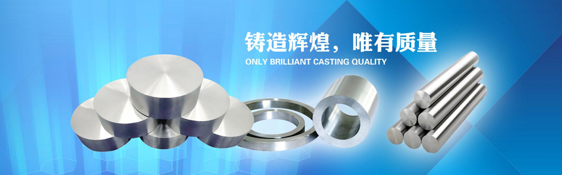 钛合金厂家 钛合金锻件加工